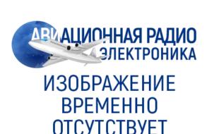 Продадим и поставим вам авиационную радиоэлектронику / радиодетали/ аэродромное оборудование