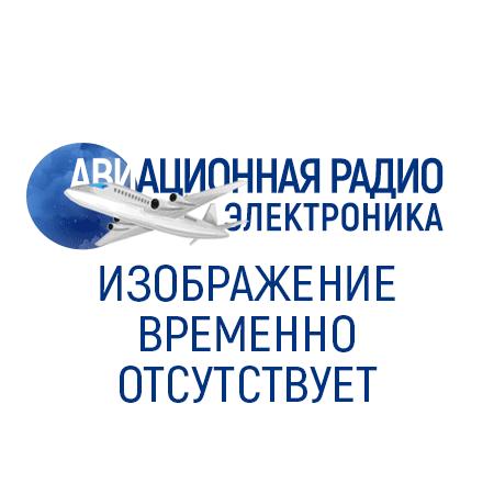 Продажа авиационной радиоэлектроники / радиодеталей / аэродромного оборудования / испытательных стендов / запчастей для самолетов в России и СНГ