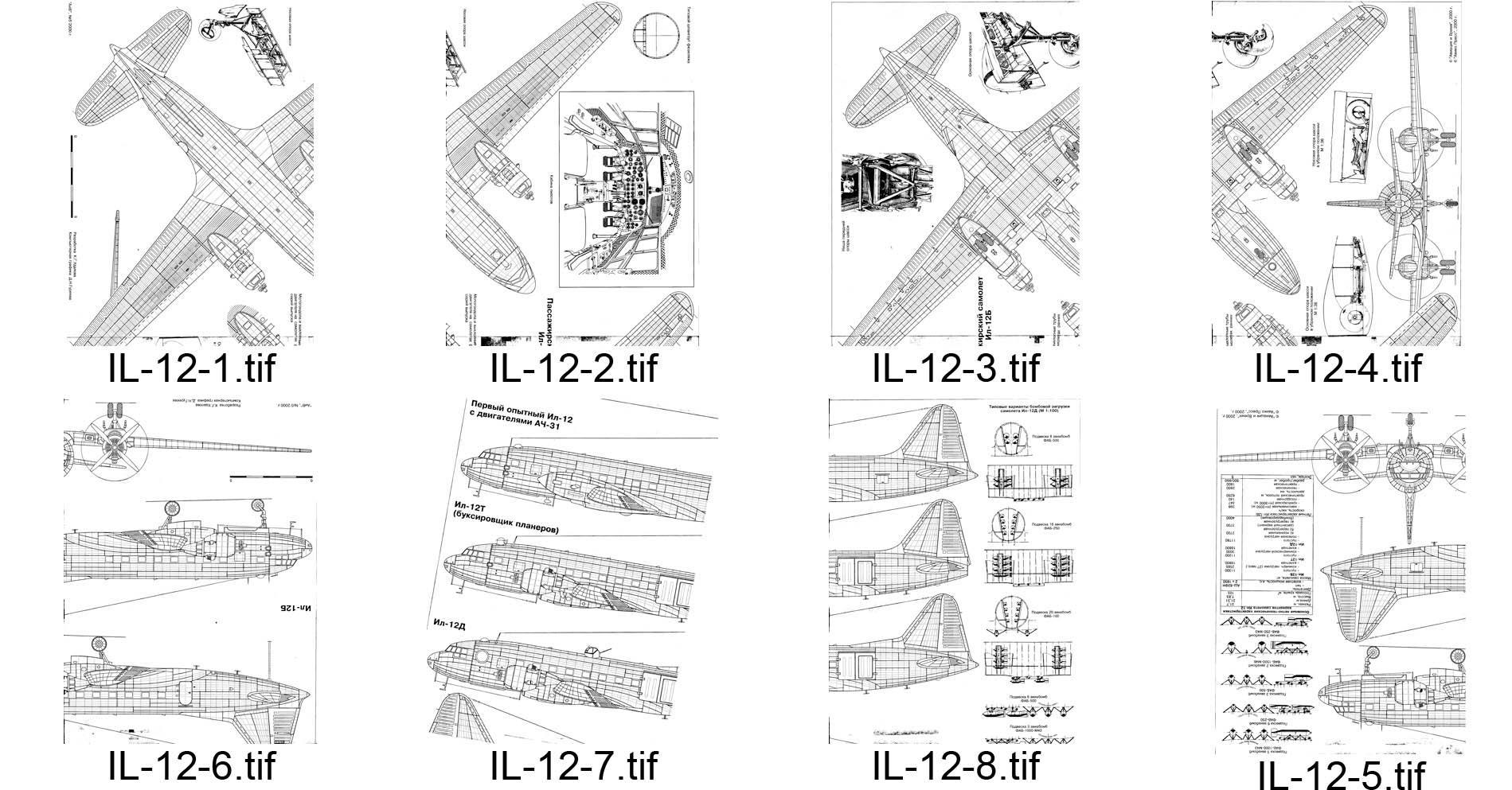 Ильюшин Ил-12 чертежи