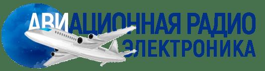 Продажа авиационной радиоэлектроники, радиодеталей и компонентов, аэродромного оборудования