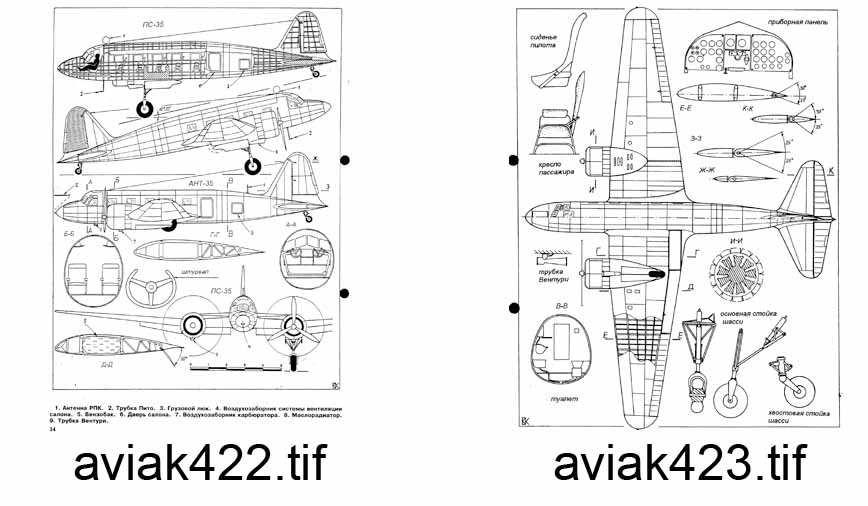 Архангельский ПС-35(АНТ-35) чертежи